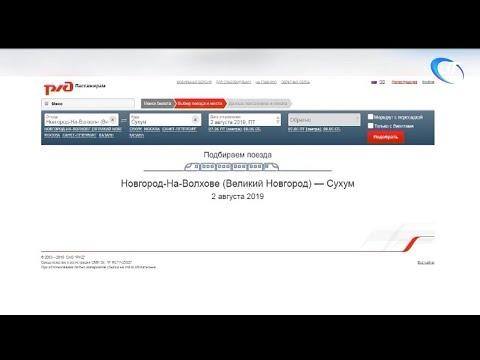 На первый железнодорожный рейс из Великого Новгорода до Сухума раскуплены почти все билет