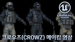 CROWZ l 크로우즈 시네마틱 영상 메이킹 필름 (Unreal Engine 4)