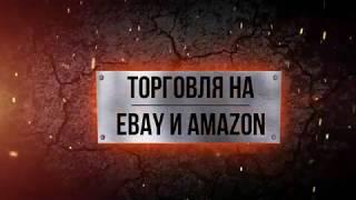 Часть 1 вебинара: Продвижение товаров за рубежом. Торговля на Amazon и eBay.