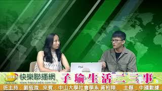 子瑜生活二三事 20200709 中國數據安全法來了!
