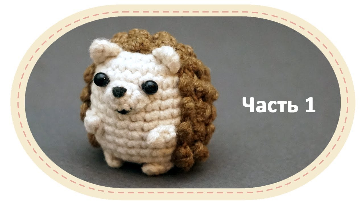 Вязаный ёжик амигуруми, часть 1. Crochet amigurumi ...