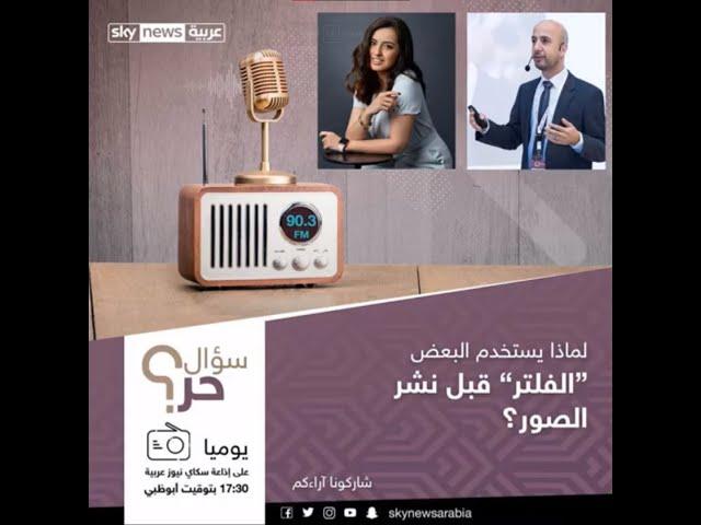 مقابلتي مع إذاعة سكاي نيوز عربية حول كيفية إستفادة تطبيقات الهواتف من مستخدمي الفلتر Filter