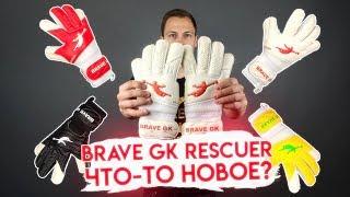 BRAVE GK RESCUER || КОМБИНИРОВАННЫЙ КРОЙ ТВОЕЙ МЕЧТЫ?