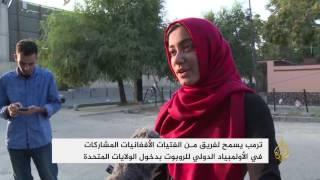 أفغانيات يشاركن في الأولمبياد الدولي للروبوت