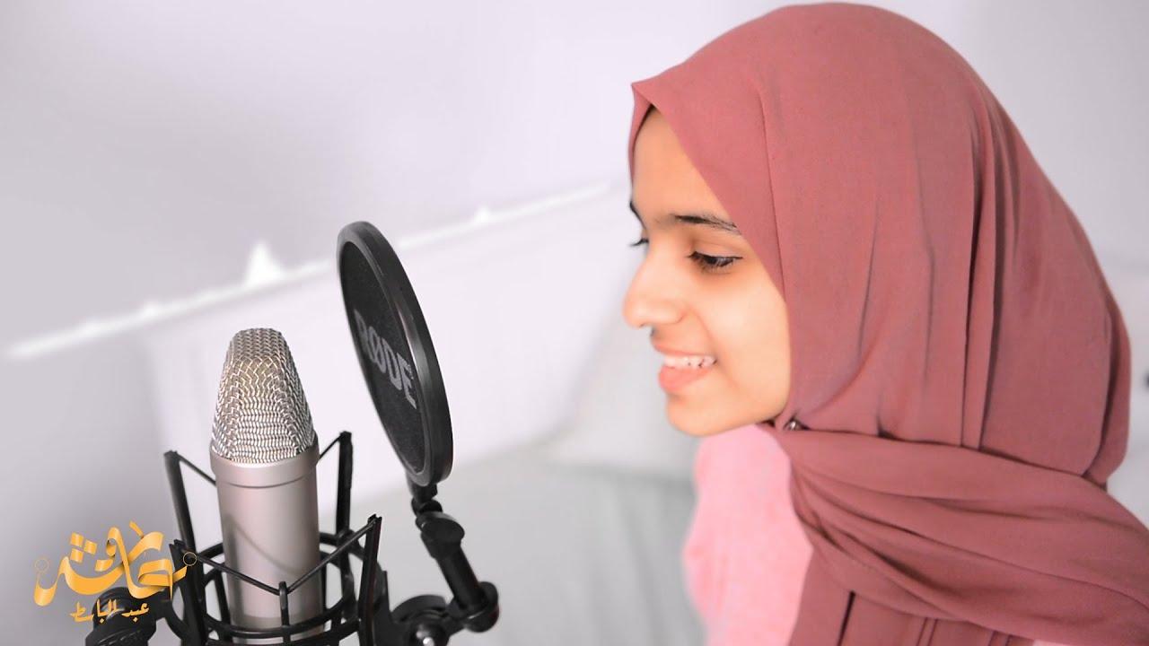 Download Mustafa - مشاري راشد العفاسي | Cover Ayisha Abdul Basith