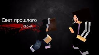 """Minecraft сериал: """"Свет прошлого"""" 1 серия"""