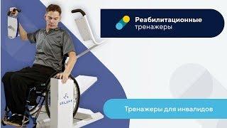 Тренажёр PRO1 со свободным доступом для инвалидной коляски(, 2014-10-14T07:37:36.000Z)