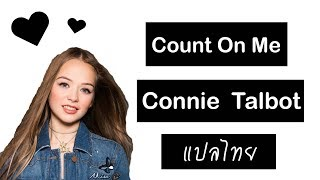 Connie Talbot - Count On Me (แปลไทย)