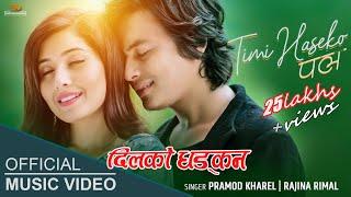 Timi Haseko Pal || Pramod Kharel & Rajina Rimal Ft.Paul Shah/Aanchal Sharma New Nepali Song 2018/075