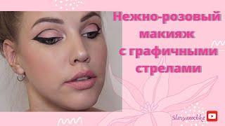 Нежно розовый макияж с графичными стрелами