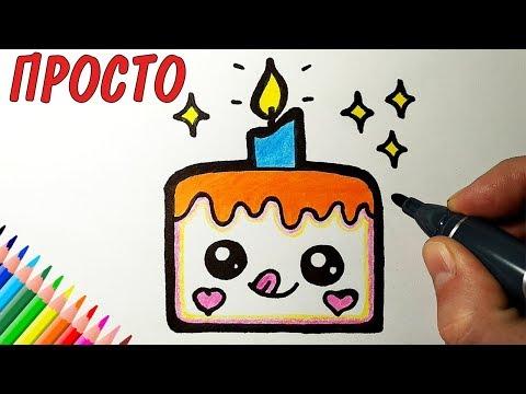 Как нарисовать день рождения девочки