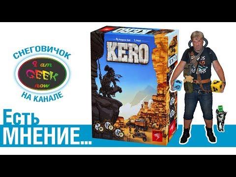 Есть мнение... об игре Kero