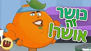 חבורת La Frutta – תפוז זה הכתום החדש