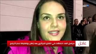 شاهد احتفال الشارع الجزائري بعد إعلان بوتفليقة عدم الترشح