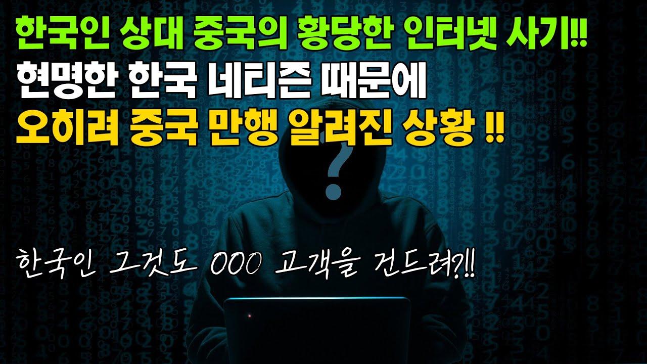 한국 네티즌들 때문에 오히려 중국 인터넷 사기 널리 알려진 상황!!