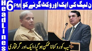 Another Big Wicket of Fall of PML-N | Headlines 6 PM | 14 June 2019 | Dunya News
