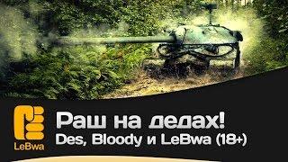 Раш на дедах! Des, Bloody и LeBwa (18+)