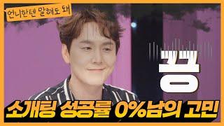 """고유진의 고민! """"저 소개팅 성공률 0% 입니…"""