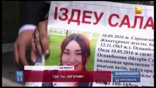 17-летюю студентку  разыскивают в Южно-Казахстанской области