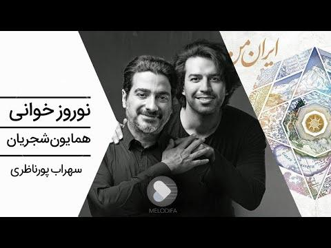 Homayoun Shajarian - Norouz Khani (همایون شجریان و سهراب پورناظری - نوروز خوانی)