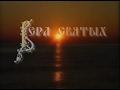 06 Символ Веры Православный фильм mp3