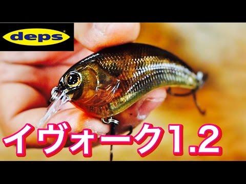 デプス木村健太さんプロデュースのクランクベイトイヴォーグ12を開封して行きま〜す