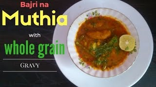 Muthia recipe (dhokla) with mixed vegetables and  whole grain gravy (Indian Dumpling)