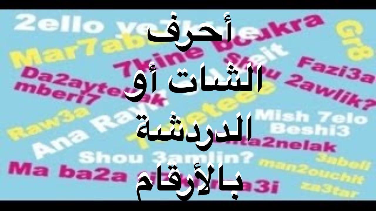 الحروف العربية بالارقام أحرف الشات بالأرقام Youtube