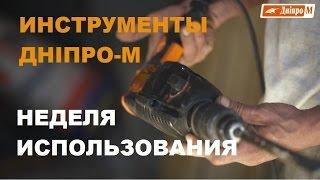 видео перфоратор днипро м цена