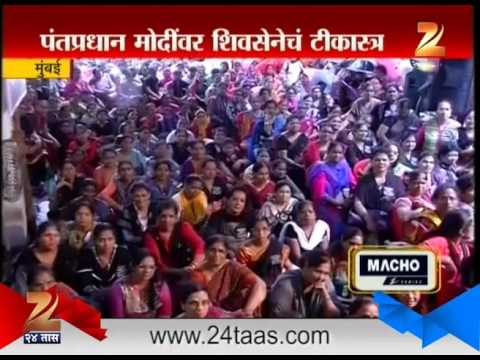 Mumbai | Arvind Sawant On PM Modi At MTNL Office