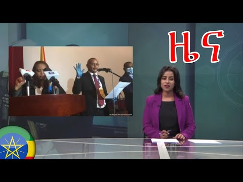 FULL: DW Amharic News | Ethiopia በጣም አስደሳች ዜና ዛሬ September 25/2020 | Daily Ethiopia news today
