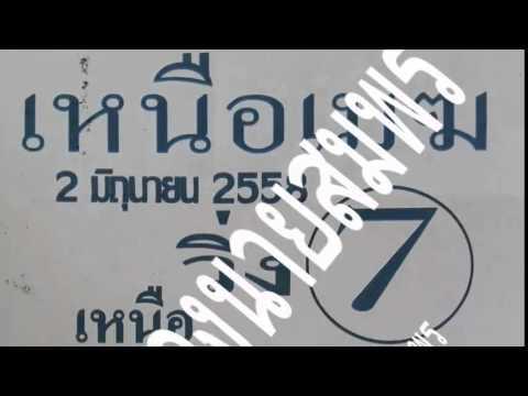 หวยซองเหนือเมฆ (บน-ล่าง)  2/06/58