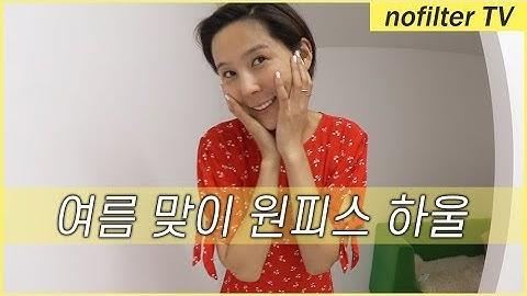 여름맞이 원피스 하울 / 김나영의 노필터 티비