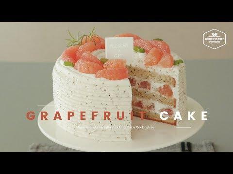 얼그레이 자몽 케이크 만들기 : Earl grey Grapefruit cake Recipe : アールグレイグレープフルーツケーキ -Cookingtree쿠킹트리