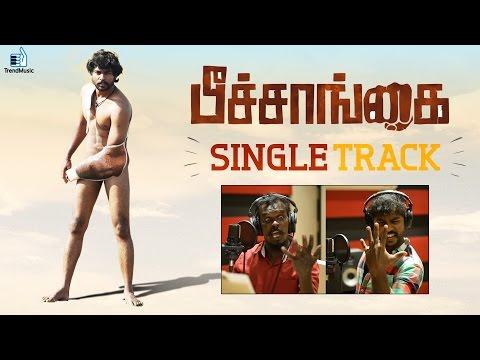 Peechaankai Single - Peechaankai | Anthony Dasan | RS Karthik, Ashok | TrendMusic