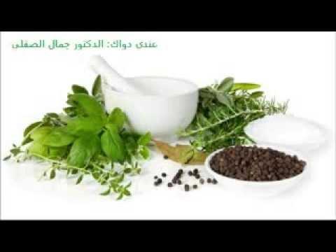 وصفة لعلاج نزيف وإلتهابات القولون الحادة : للدكتور جمال الصقلي Dr Jamal Skali