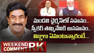 YCP Leaders  Using Unparliamentary Language in Legislative Council | Weekend Comment by RK | ABN