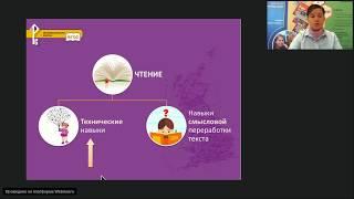 Обучение чтению на английском языке в начальной школе. 04.10.19