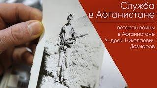 Служба в Афганистане _ Андрей Николаевич Дозморов, ветеран войны в Афганистане