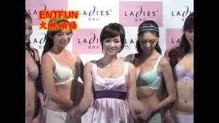 20100326陳喬恩《Ladies蕾黛絲內衣廣告首映會》tw_s.mp4 Thumbnail