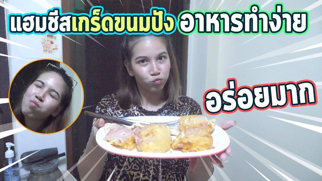 นัทร้องไห้ตาบวม...เพราะแฮมชีสเกร็ดขนมปังอร่อยมาก!!!