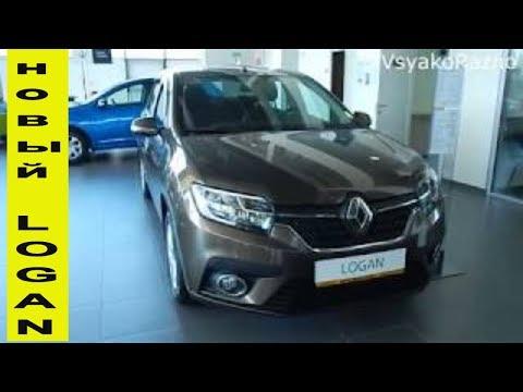 Новый Renault LOGAN 2019 1,6 л, 102 л.с., 4АТ Style:экстерьер , интерьер новая бюджетка от французов