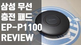 삼성 무선충전패드 EP-P1100 리뷰 | 슬림하고 가벼운 무선 충전패드, 작고 가벼운 이거 사자~