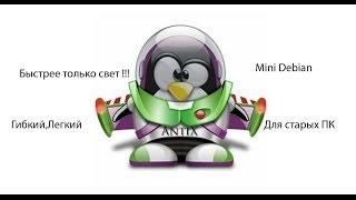 Обзор AntiX 16  Турбо шустрый Linux