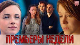 Премьеры недели: Тетя Маша, Олюшка, Плакучая Ива, Садовое кольцо