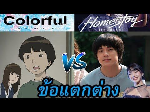 ข้อแตกต่างระหว่าง Homestay และ Colorful !!!