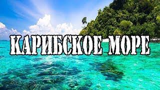 Приключенческий фильм — путешествие по Карибскому морю.