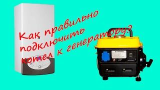 видео Практичный генератор 3 кВт