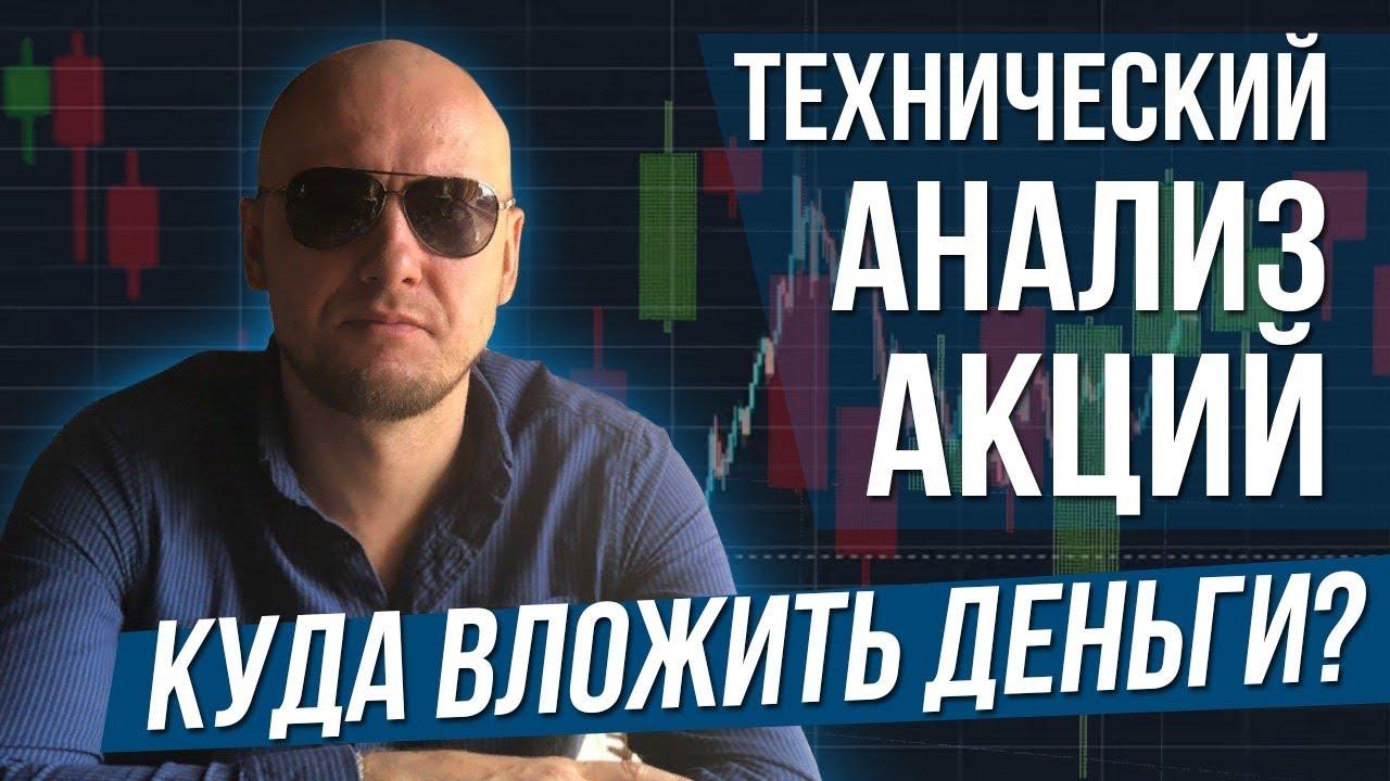 Технический анализ акций. Куда вложить деньги?