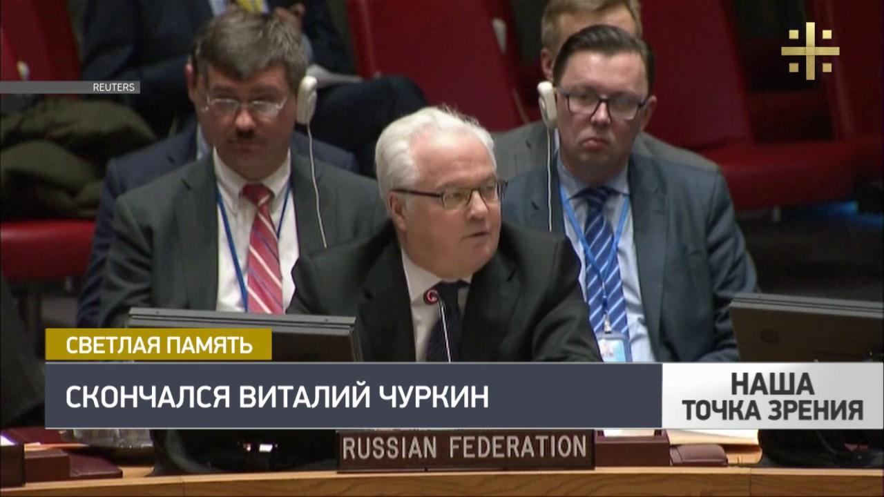 Наша точка зрения: Дмитрий Егорченков о Виталии Чуркине